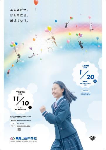 青森山田中学校ポスター